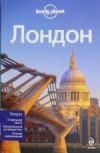 London City Guide 1e